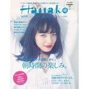 Hanako (ハナコ) 2016年 4/28号 [雑誌]