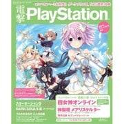 電撃 PlayStation (プレイステーション) 2016年 4/28号 [雑誌]