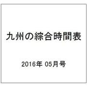 九州の綜合時間表 2016年 05月号 [雑誌]