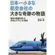 日本一小さな航空会社の大きな奇跡の物語―業界の常識を破った天草エアラインの「復活」 [単行本]