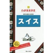 スイス 第10版 (ブルーガイド―わがまま歩き〈11〉) [全集叢書]