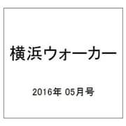 横浜ウォーカー 2016年 05月号 [雑誌]