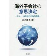 海外子会社の意思決定―グローバル化時代の海外戦略 [単行本]