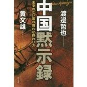 中国黙示録―未来のない国の憐れな終わり方 [単行本]