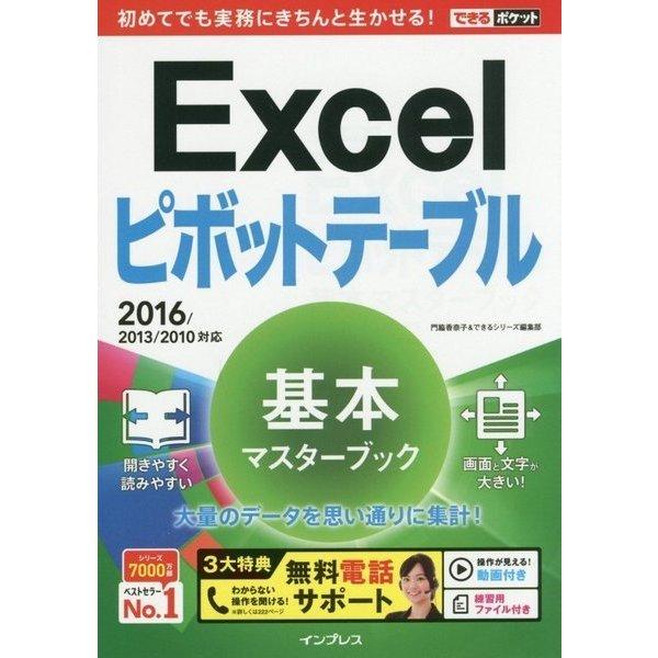 Excelピボットテーブル基本マスターブック―2016/2013/2010対応(できるポケット) [単行本]