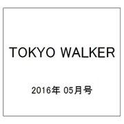 TOKYO WALKER 2016年 05月号 [雑誌]