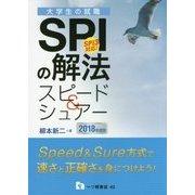 大学生の就職 SPIの解法スピード&シュアー―SPI3対応!〈2018年度版〉 [全集叢書]