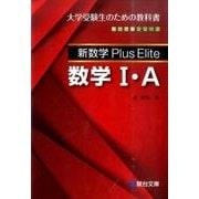 新数学Plus Elite数学1・A(駿台受験シリーズ) [全集叢書]