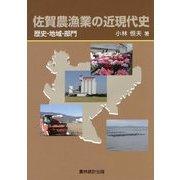 佐賀農漁業の近現代史―歴史・地域・部門 [単行本]