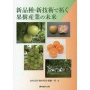 新品種・新技術で拓く果樹産業の未来 [単行本]