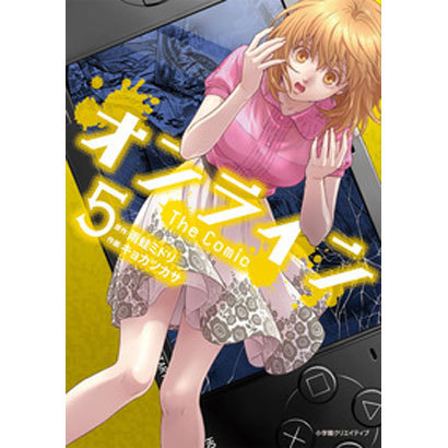 オンライン The Comic(5) (エッジスタコミックス) [コミック]