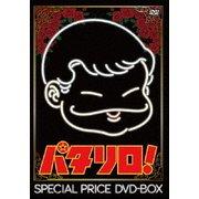 「パタリロ!」スペシャルプライスDVD-BOX