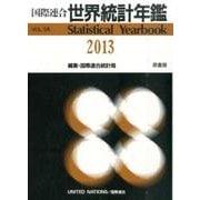 世界統計年鑑 58集(2013) [事典辞典]