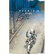 アオイホノオ<15>(ゲッサン少年サンデーコミックス) [コミック]