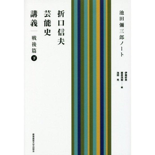 ヨドバシ.com - 折口信夫芸能史...