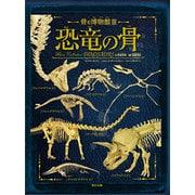 骨の博物館〈3〉恐竜の骨 [図鑑]