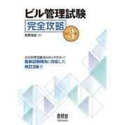 ビル管理試験完全攻略 改訂3版 [単行本]