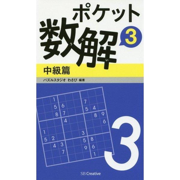 ポケット数解〈3〉中級篇 [新書]