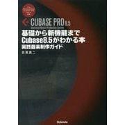 基礎から新機能までCubase8.5がわかる本―実践音楽制作ガイド [単行本]