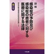 詳解 感染症の予防及び感染症の患者に対する医療に関する法律 四訂版 [単行本]