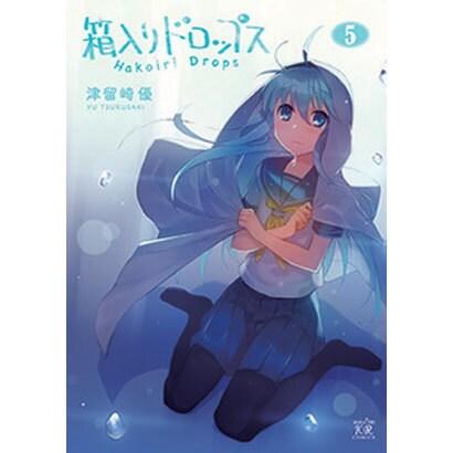 箱入りドロップス 5(まんがタイムKRコミックス) [コミック]