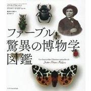 ファーブル驚異の博物学図鑑 [単行本]