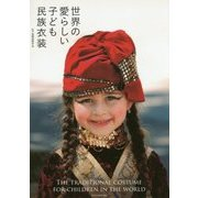 世界の愛らしい子ども民族衣装 [単行本]