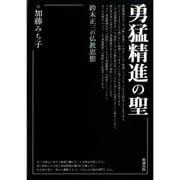 勇猛精進の聖鈴木正三の仏教思想 [単行本]