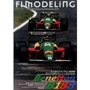 F1モデリング Vol.64 [単行本]