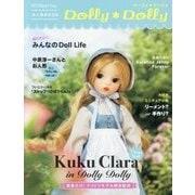 お人形BOOK Dolly*Dolly〈2016 Spring〉 [単行本]