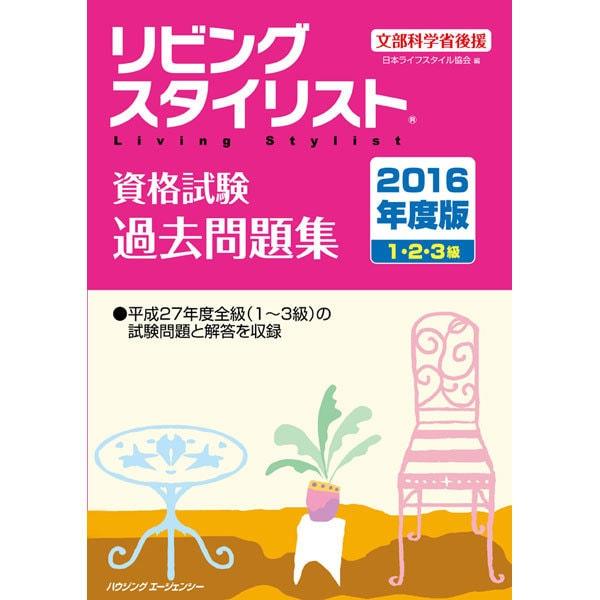 リビングスタイリスト資格試験過去問題集 2016年度版 [単行本]