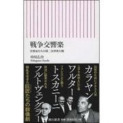 戦争交響楽―音楽家たちの第二次世界大戦(朝日新書) [新書]