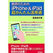 教師のためのiPhone & iPad超かんたん活用術 [単行本]
