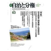 季刊自治と分権 no.63(2016春) [全集叢書]