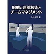 船舶の運航技術とチームマネジメント [単行本]