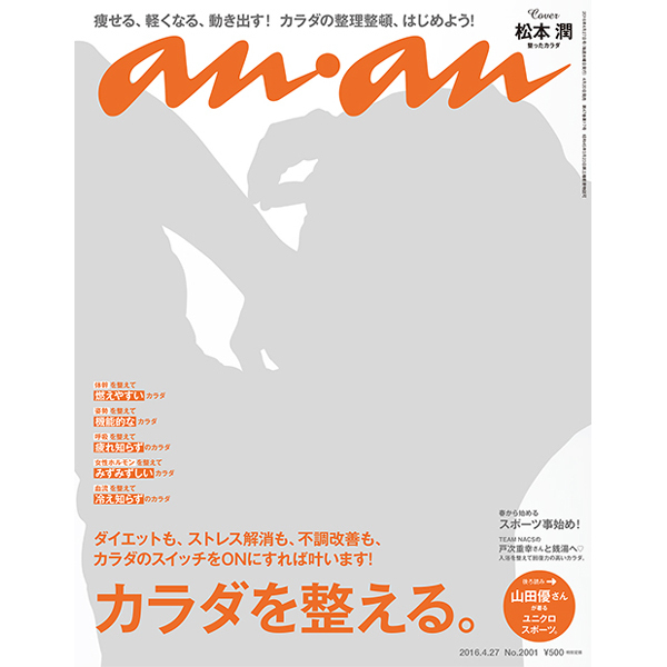 an・an (アン・アン) 2016年 4/27号 [雑誌]