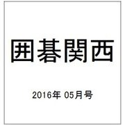 囲碁関西 2016年 05月号 [雑誌]