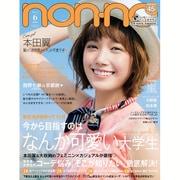 non-no (ノンノ) 2016年 06月号 [雑誌]