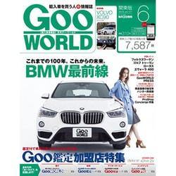 Goo WORLD (グーワールド) 関東版 2016年 06月号 vol.177 [雑誌]