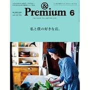 &Premium(アンドプレミアム) 2016年 06月号 [雑誌]