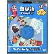 英単語をおぼえよう![DVD] [DVD]