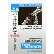上級バイオ技術者認定試験対策問題集―平成28年12月試験対応版 [単行本]