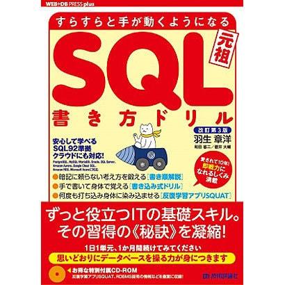 すらすらと手が動くようになる SQL書き方ドリル 改訂第3版 (WEB+DB PRESS plusシリーズ) [単行本]
