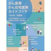 がん医療がん在宅医療ガイドブック 北九州・筑豊版 [単行本]