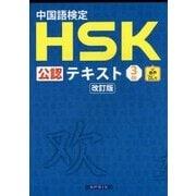 中国語検定HSK公認テキスト3級 改訂版 [単行本]