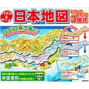 パズル&ゲーム日本地図-たのしく!まなべる!3層式 [ムックその他]