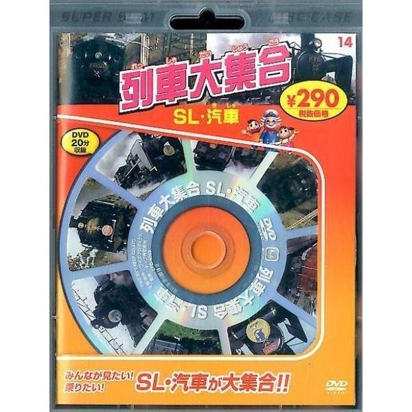 列車大集合SL・汽車[DVD] [DVD]
