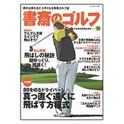 書斎のゴルフ VOL.30 (日経ムック) [ムックその他]