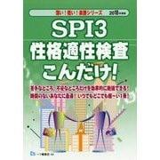 SPI3性格適性検査こんだけ!〈2018年度版〉(薄い!軽い!楽勝シリーズ) [全集叢書]