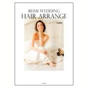 RUMI WEDDING HAIR ARRANGE [単行本]